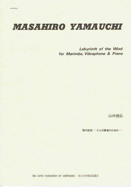 Yamauchi , Masahiro - Labyrinth of the Wind for Marimba , Vibraphone & Piano (スコアのみ)
