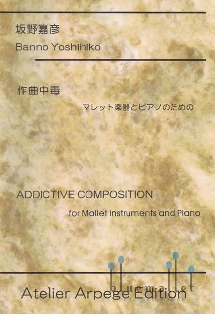 Banno , Yoshihiko - Addictive Composition for Mallet Instruments and Piano (スコア・パート譜セット)