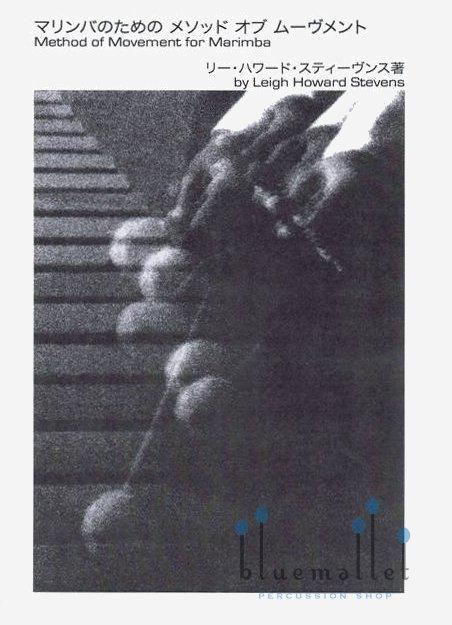 Stevens , Leigh Howard - Method of Movement for Marimba with 590 Exercises (日本語訳版) (特価品)