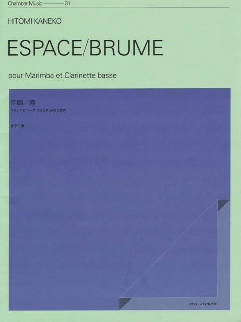 Kaneko , Hitomi - Espace/Brume (スコアのみ)