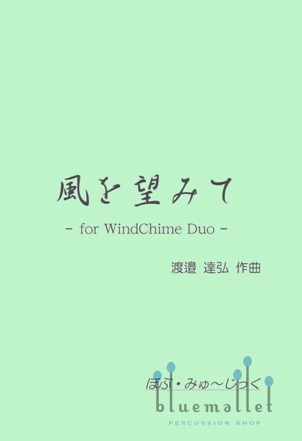 Watanabe , Tatsuhiro - With a Sense of Awe for Wind Chimes Duo (スコアのみ) (特価品)