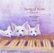 Tanaka , Shiori - Song of Romi (CD)