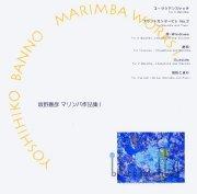 Banno , Yoshihiko - Marimba Works 1 (CD)