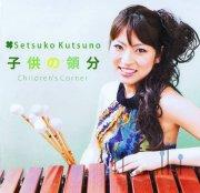 Kutsuno , Setsuko - Children's Corner (CD)