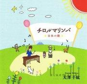 Osawa , Chihiro - チロルマリンバ (CD)
