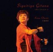 Omori , Kana - Siguiriya Gitana (CD)