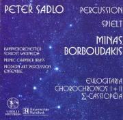 Sadlo , Peter - Spielt Minas Borboudakis (CD)