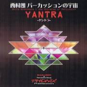 Phonix - Akira Nishimura the Universe of Percussion Yantra(CD)