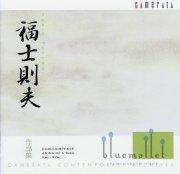 Fukushi , Norio - Norio Fukushi (CD)