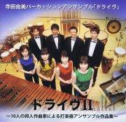 Drive - Drive II (CD)