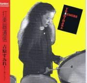 Yoshihara , Sumire - 打楽器通信 (CD)