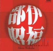 Ifukube , Akira - 伊福部 昭 作品集 (CD)