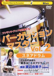 Percussion Master Vol.2 Snare Drum