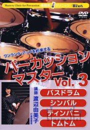 Percussion Master Vol.3 BD, Cym, Timp, Tom