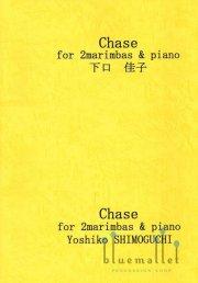 Shimoguchi , Yoshiko - Chase for 2 Marimbas & Piano (スコア・パート譜セット)