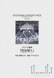 Kanno , Youko -  Hana wa Saku arranged by Takahiro Abe (スコア・パート譜セット)