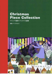 Various Artists - Christmas Piece Collection arranged by Takahiro Abe (スコア・パート譜セット)