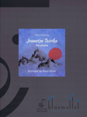 Jounetsu Tairiku for Solo Marimba with Vibraphone and Marimba arr. by Kana Omori (スコア・パート譜セット) (特価品)