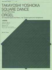 Yoshioka , Takayoshi - Square Dance / Orgel