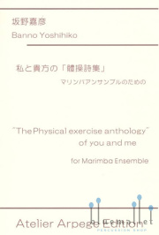 "Banno , Yoshihiko - ""The Physical Exercise Anthology"" of You and Me for Marimba Ensemble (スコア・パート譜セット) (特価品)"