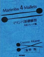 Umino , Akane - Marimba 4 Mallets