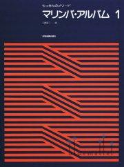 Kudo , Shoji - Marimba Album 1(スコアのみ)