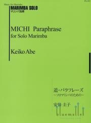 Abe , Keiko - Michi Paraphrase for Solo Marimba (特価品)