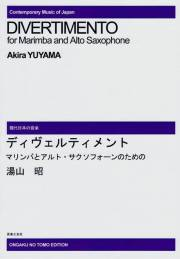 Yuyama , Akira - Divertimento for Marimba and Alto Saxophone  (スコア2冊セット)