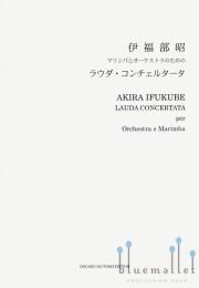Ifukube , Akira - Lauda Concertata (ピアノ伴奏版) (スコアのみ)