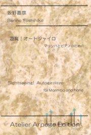 Banno , Yoshihiko - Sightseeing ! Autogiro for Marimba and Piano (スコア・パート譜セット)