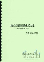 Watanabe , Tatsuhiro - At the End of the Rainy Season -for Marimba & Piano- (スコア・パート譜セット) (特価品)