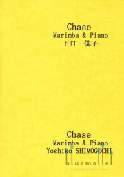 Shimoguchi , Yoshiko - Chase (スコア・パート譜セット)