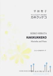 Hirata , Seiko - Kakikukkeko for Marinba and Piano (スコア・パート譜セット)