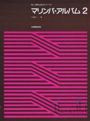 Kudo , Shoji - Marimba Album 2(スコアのみ)