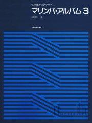 Kudo , Shoji - Marimba Album 3(スコアのみ)