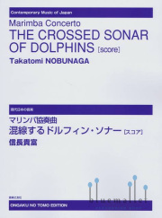 Nobunaga , Takatomi - The Crossed Sonar of Dolphins (スコアのみ)