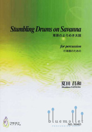 Natsuda , Masakazu - Stumbling Drums on Savanna (特価品)