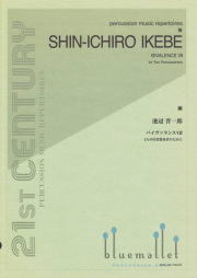 Ikebe , Shin-ichiro - Bivalence VII for Two Percussionists (スコアのみ)