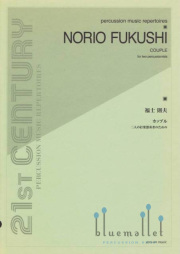 Fukushi , Norio - Couple for Two Percussionists (スコアのみ)