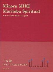 Miki , Minoru - Marimba Spiritual (スコア・パート譜セット)