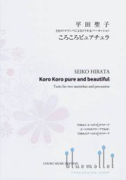Hirata , Seiko - Koro Koro pure and beautiful (スコア・パート譜セット)