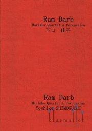 Shimoguchi , Yoshiko - Ram Darb Marimba Quartet & Percussion (スコア・パート譜セット)