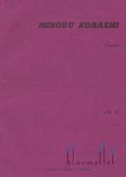 Kobashi , Minoru - Kannabi (スコアのみ) (特価品)