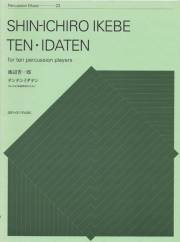 Ikebe , Shin-ichiro  - Ten・Idaten for ten percussion players (スコアのみ)