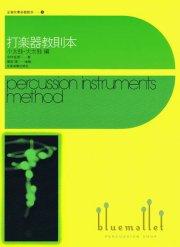 Imamura , Yukio / Tsukada , Yasushi - Percussion Instruments Method