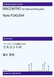 Fukushi , Norio - Riscontro for Violin and Percussion (スコアのみ)