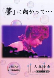 Omori , Kana - Meine träume