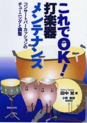 Tanaka , Satoru - これでOK! 打楽器メンテナンス コンサートパーカッションのチューニングと調整