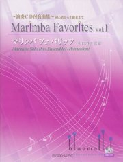 Noguchi , Michiko - Marimba Favorites Vol.1 (with CD) (スコア・パート譜セット)