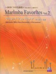 Noguchi , Michiko - Marimba Favorites Vol.2 (with CD) (スコア・パート譜セット)
